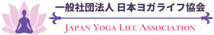 一般社団法人日本ヨガライフ協会